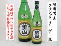陸奥男山 classicクラシック ヌーボー生 八戸の地酒通販 日本酒ショップくるみや