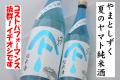 やまとしずく 夏のヤマト 純米酒 秋田の地酒通販 日本酒ショップくるみや