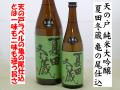 天の戸 純米大吟醸 夏田冬蔵 亀の尾仕込 秋田の地酒通販 日本酒ショップくるみや
