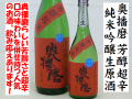 奥播磨 芳醇超辛 純米吟醸生原酒 日本酒通販 日本酒ショップくるみや