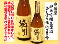 奥播磨 袋しぼり仕込35号 純米吟醸生原酒 日本酒通販 日本酒ショップくるみや