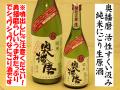奥播磨 純米にごり生原酒 活性すくい汲み 日本酒通販 日本酒ショップくるみや