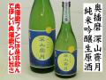 奥播磨 深山霽月みやませいげつ 純米吟醸生原酒 日本酒通販 日本酒ショップくるみや