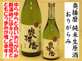 奥播磨 純米生原酒 おりがらみ 日本酒通販 日本酒ショップくるみや