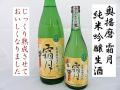 奥播磨 霜月 純米吟醸生酒 兵庫の地酒通販 日本酒ショップくるみや