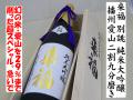 来福 別誂 純米大吟醸 播州愛山二割九分磨き 地酒通販 日本酒ショップくるみや
