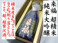 来福 純米大吟醸 超精米 究極精米8% 日本酒通販 日本酒ショップくるみや