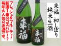 来福 初しぼり純米生酒 日本酒通販 日本酒ショップくるみや