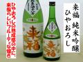 来福 ひやおろし 純米吟醸 兵系酒十八号&ひまわり花酵母 日本酒通販 日本酒ショップくるみや