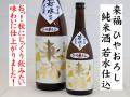 来福 ひやおろし 純米酒 若水仕込 茨城の地酒通販 日本酒ショップくるみや