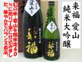 来福 純米大吟醸 愛山 日本酒通販 日本酒ショップくるみや