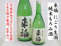 来福 純米もろみ酒 にごり生酒 茨城の地酒通販 日本酒ショップくるみや