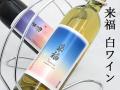 来福 SUNRISE 白ワイン RAIHUKU WINE 750ml ワイン通販 日本酒ショップくるみや