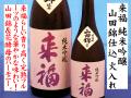 来福 純米吟醸 山田錦仕込 火入れ 日本酒通販 日本酒ショップくるみや
