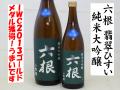 松緑 六根ろっこん 純米大吟醸 翡翠ひすい 日本酒通販 日本酒ショップくるみや
