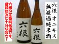 松緑 六根 純米酒 無濾過 オニキス 日本酒通販 日本酒ショップくるみや