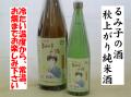 るみ子の酒 秋上がり 純米酒 三重の地酒 日本酒通販 日本酒ショップくるみや