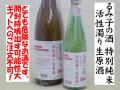 るみ子の酒 特別純米 活性濁り生原酒 爆発酒 日本酒通販 日本酒ショップくるみや