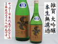 雑賀 大吟醸 本生無濾過 和歌山の地酒通販 日本酒ショップくるみや