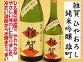 雑賀 ひやおろし純米吟醸 雄町 日本酒通販 日本酒ショップくるみや