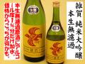雑賀 純米大吟醸 本生無濾過 日本酒通販 日本酒ショップくるみや