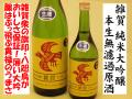 雑賀 純米大吟醸 本生無濾過原酒 日本酒通販 日本酒ショップくるみや