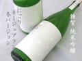 雑賀 ネージュブラン 冬バージョン 日本酒ショップくるみや