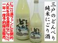三戸のどんべり 純米にごり酒 日本酒通販 日本酒ショップくるみや