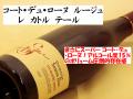 コート・デュ・ローヌ ルージュ レ カトル テール 赤ワイン通販