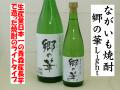 青森県産ながいも焼酎 郷の華 Light 20度 長芋焼酎通販 日本酒ショップくるみや