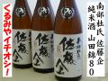 南部杜氏 佐藤企 純米酒 山田錦80(Eighty) 日本酒通販 日本酒ショップくるみや