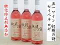 五一ワイン 収穫の詩 セイベル ロゼ 2015年新酒 酸化防止剤無添加 ワイン通販