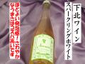 下北ワイン スパークリング ホワイト 500ml 青森スパークリングワイン サンマモルワイナリー 通販 日本酒ショップくるみや