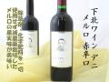 下北ワイン デニ 日本酒通販 日本酒ショップくるみや