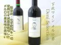 下北ワイン デニ-セレクション 日本酒通販 日本酒ショップくるみや