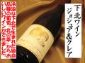 下北ワイン ジョシュア&クレア メルロ 北の夢 赤 2010 サンマモルワイナリー通販 日本酒ショップくるみや