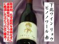 下北ワイン リョウ ピノノワール 赤 サンマモルワイナリー 日本酒ショップくるみや