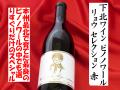下北ワイン リョウRyo セレクション ピノノワール 赤 サンマモルワイナリー 日本酒ショップくるみや