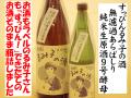 すっぴんるみ子の酒 無濾過あらばしり純米生原酒 9号酵母 日本酒通販 日本酒ショップくるみや