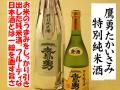 鷹勇たかいさみ 特別純米酒 日本酒通販 日本酒ショップくるみや