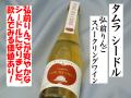 タムラ シードル 弘前りんごスパークリングワイン通販 日本酒ショップくるみや