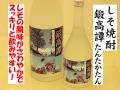 紫蘇(しそ)焼酎 鍛高譚(たんたかたん) しそ焼酎通販 日本酒ショップくるみや