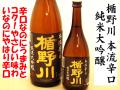 楯野川 本流辛口 純米大吟醸 日本酒通販 日本酒ショップくるみや