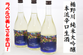 楯野川 本流辛口生酒 純米大吟醸 2015限定ラベル 山形の地酒通販 日本酒ショップくるみや