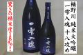 楯野川 一雫入魂 純米大吟醸 十八18% 攻め 山形の地酒通販 日本酒ショップくるみや