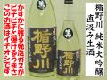 楯野川 純米大吟醸 直汲み生酒 限定流通品 日本酒通販 日本酒ショップくるみや