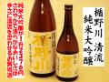 楯野川 清流 純米大吟醸 日本酒通販 日本酒ショップくるみや