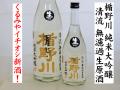 楯野川 清流 純米大吟醸 無濾過生原酒 山形の地酒通販 日本酒ショップくるみや 山形の地酒通販 日本酒ショップくるみや