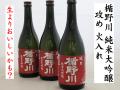 楯野川 攻め 純米大吟醸 火入れ26BY 山形の地酒通販 日本酒ショップくるみや