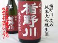 楯野川 純米大吟醸生酒 攻め  日本酒ショップくるみや